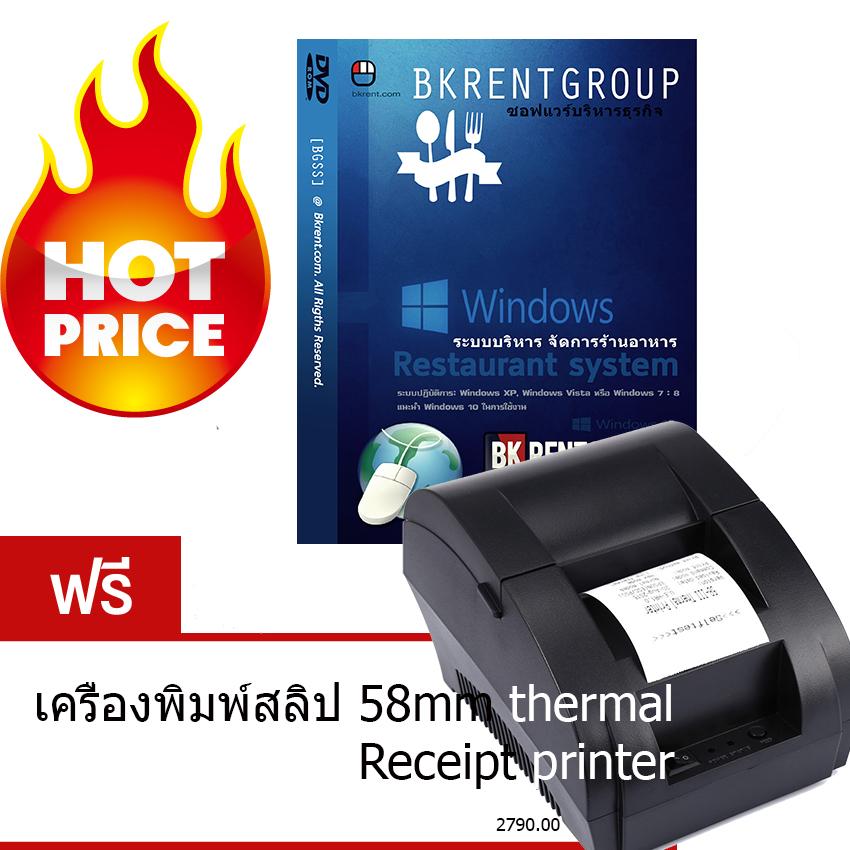 โปรแกรมร้านอาหาร: รองรับทัชสกรีน พร้อม เครื่องพิมพ์สลิป 58mm thermal Receipt printer