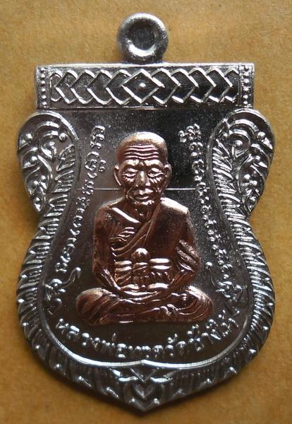 หลวงปู่ทวด ฉลองเลื่อนสมณศักดิ์ ๔๘/๕๗ พ่อท่านพรหม วัดพลานุภาพ เนื้ออาปาก้าหน้ากากทองแดง