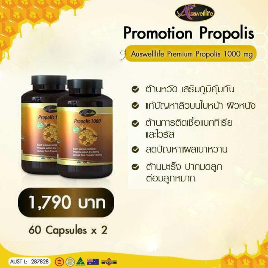 โปรโมชั่น 2 กระปุก Auswelllife Propolis 35000 mg
