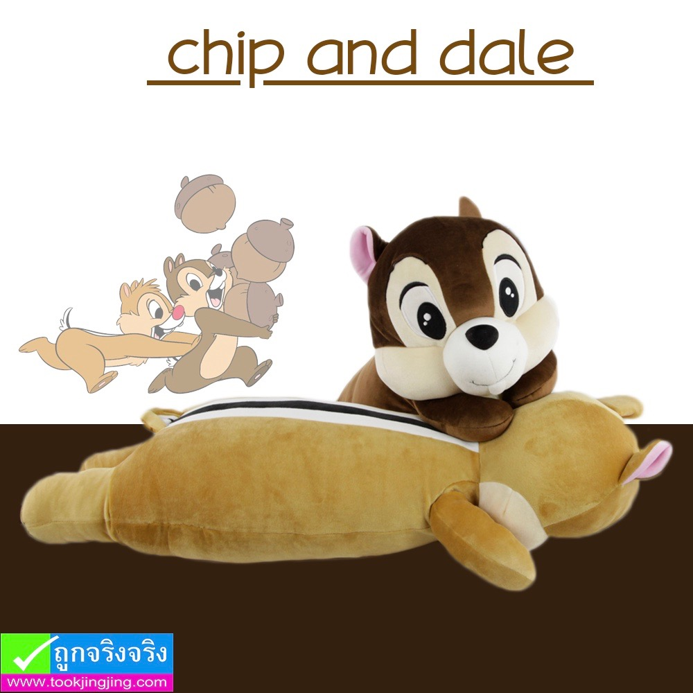 ตุ๊กตา Chip and Dale ราคา 330 บาท