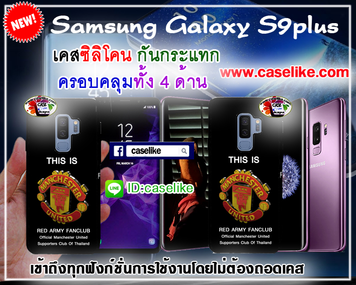 เคสsamsung galaxy S9plus แบบซิลิโคน ครอบคลุมทั้ง4 ด้าน ภาพมันวาวสดใส คุณภาพดี