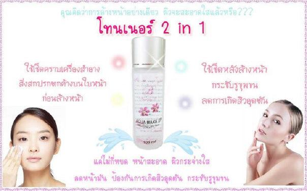 BlinkByMe Whitening Aqua Make Up Balancing Care Face