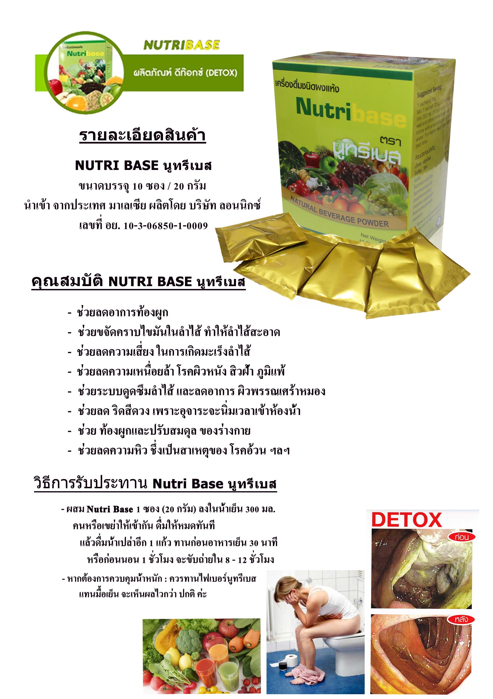 detox,ดีท็อกซ์,นูทรีเบส,nutribase,ดีท็อกซ์ลดน้ำหนัก