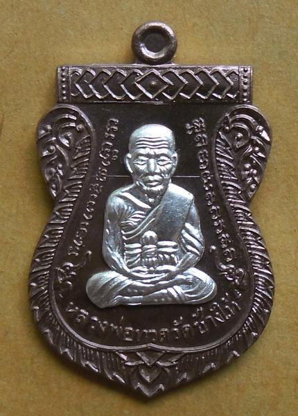 หลวงปู่ทวด ฉลองเลื่อนสมณศักดิ์ ๔๘/๕๗ พ่อท่านพรหม วัดพลานุภาพ เนื้อนวะหน้ากากเงิน