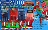 facebook.com/Ce.Radio.2011
