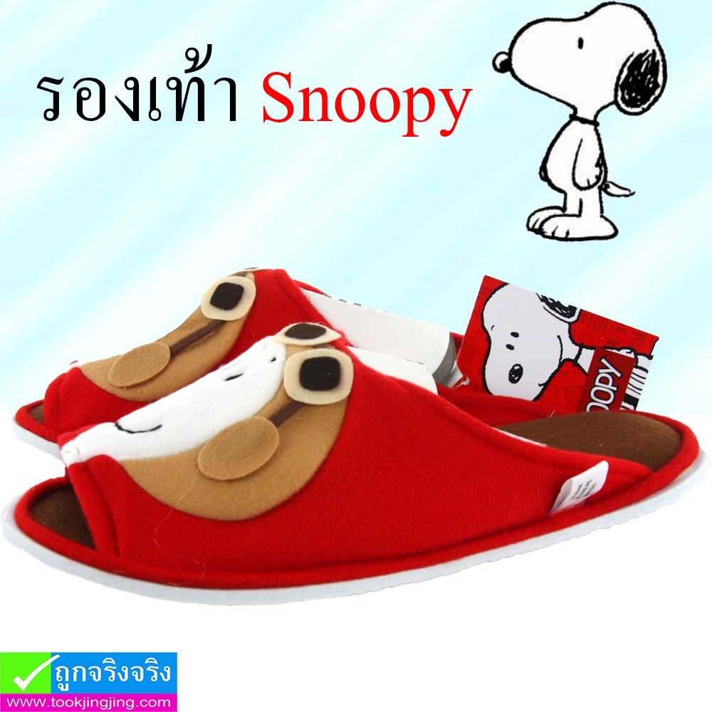 รองเท้า ลายการ์ตูน Snoopy ราคา 145 บาท ปกติ 360 บาท