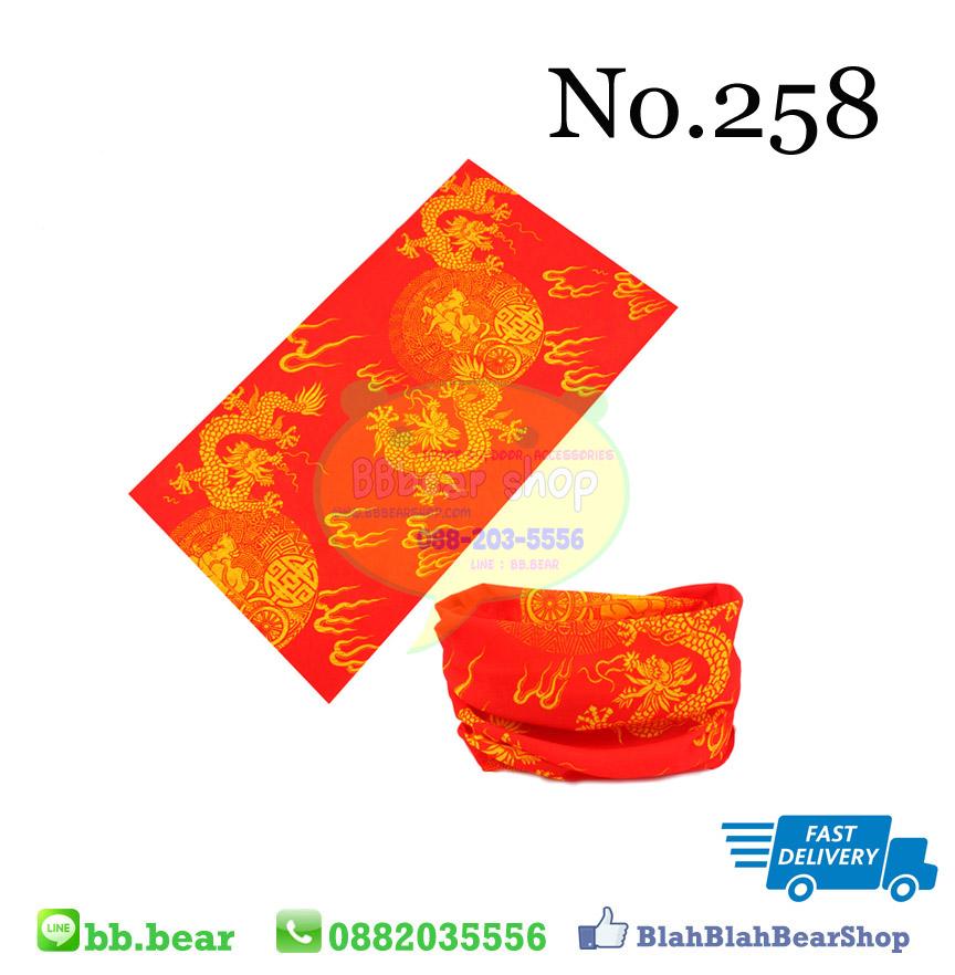 ผ้าบัฟ - 258