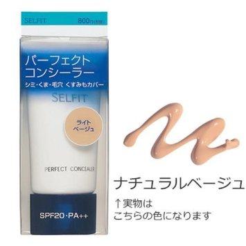 Shiseido SELFIT Perfect Concealer SPF20 PA ++ (Natural Beige) คอลซีลเลอร์ปกปิดรอยฝ้ากระจุดด่างดำ รูขุมขนที่กว้างและรอยหมองคล้ำบนใบหน้าหรือรอยคล้ำใต้ตา ติดทนกันเหงื่อกันน้ำ ไม่มันระหว่างวัน