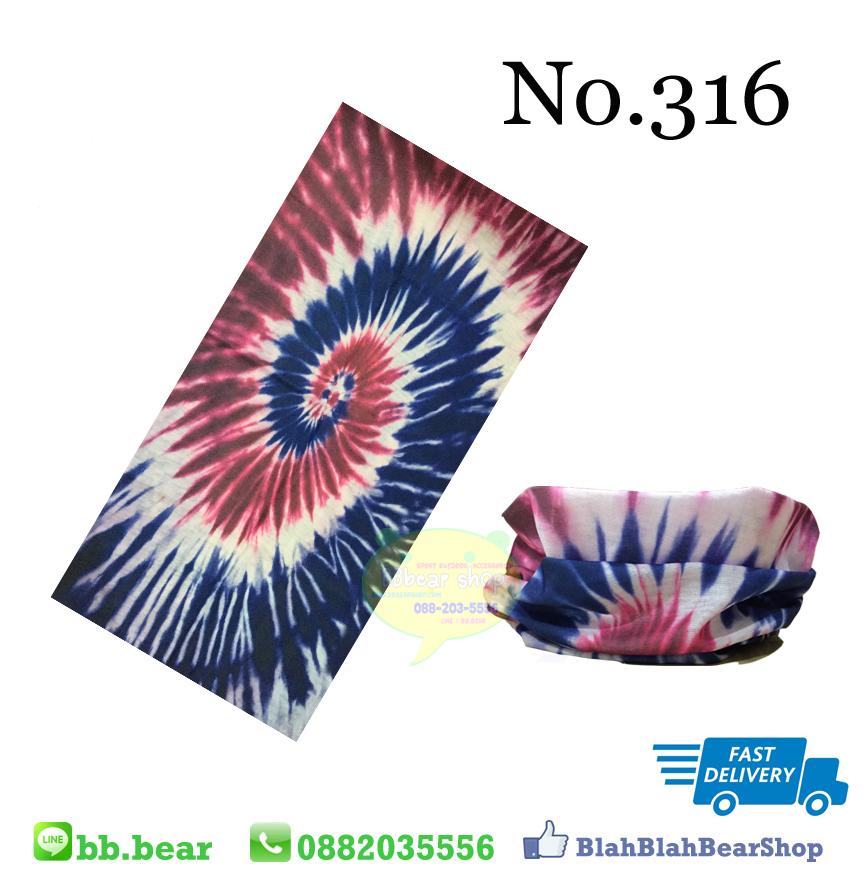 ผ้าบัฟ - 316