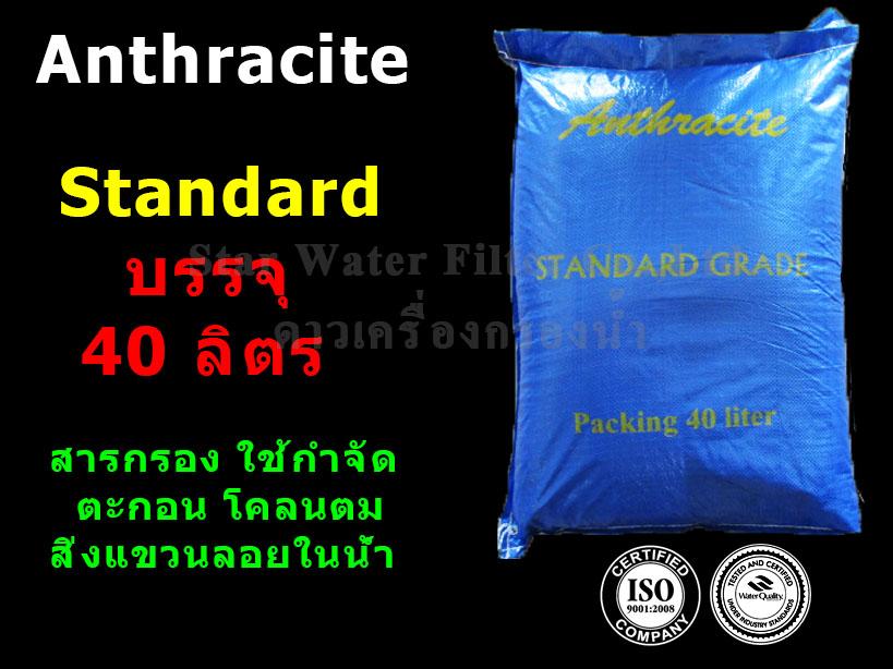 สารกรอง ANTHRACITE บรรจุ 40 ลิตร Standard