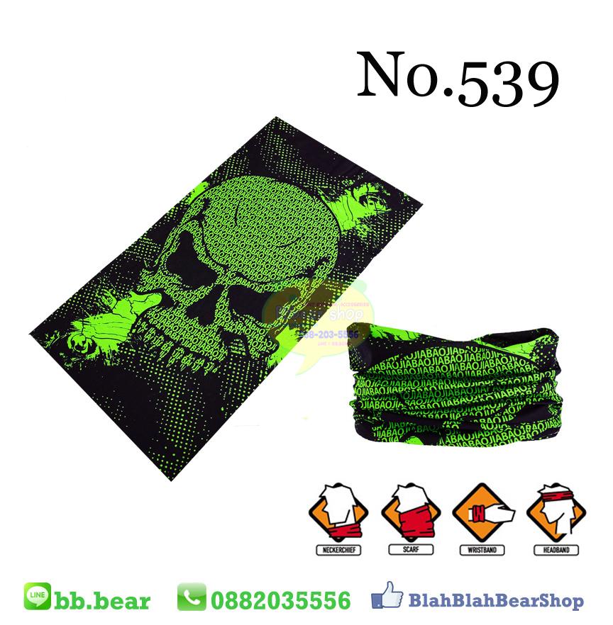 ผ้าบัฟ - No.539