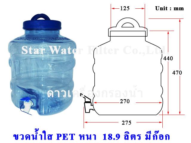 ขวดน้ำดื่ม-หนา มีก๊อก 18.9 ลิตร หน้าร้านขวดละ 210 บาท (ราคารวมค่าขนส่ง EMS 350 บาท)