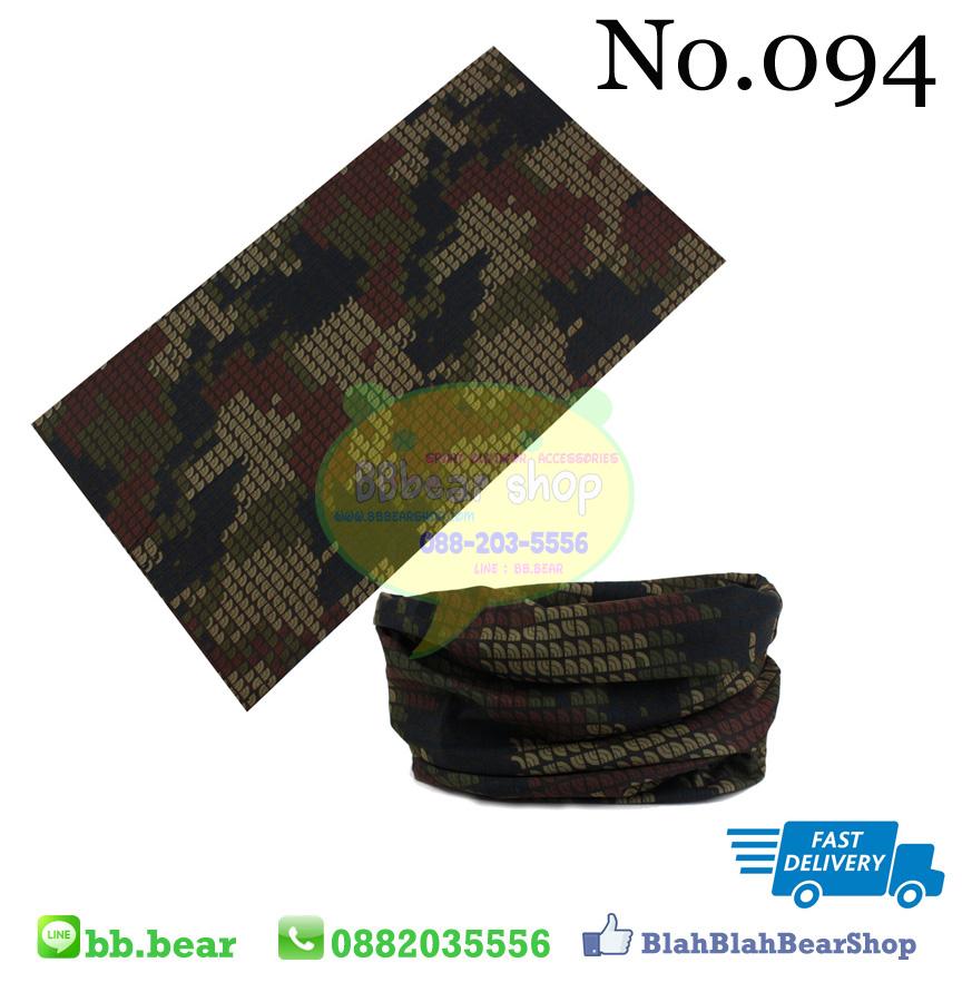 ผ้าบัฟ - 094