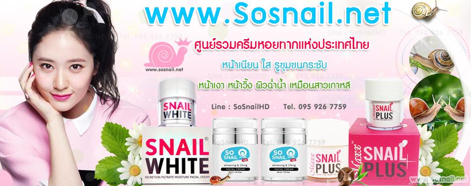 SoSnail