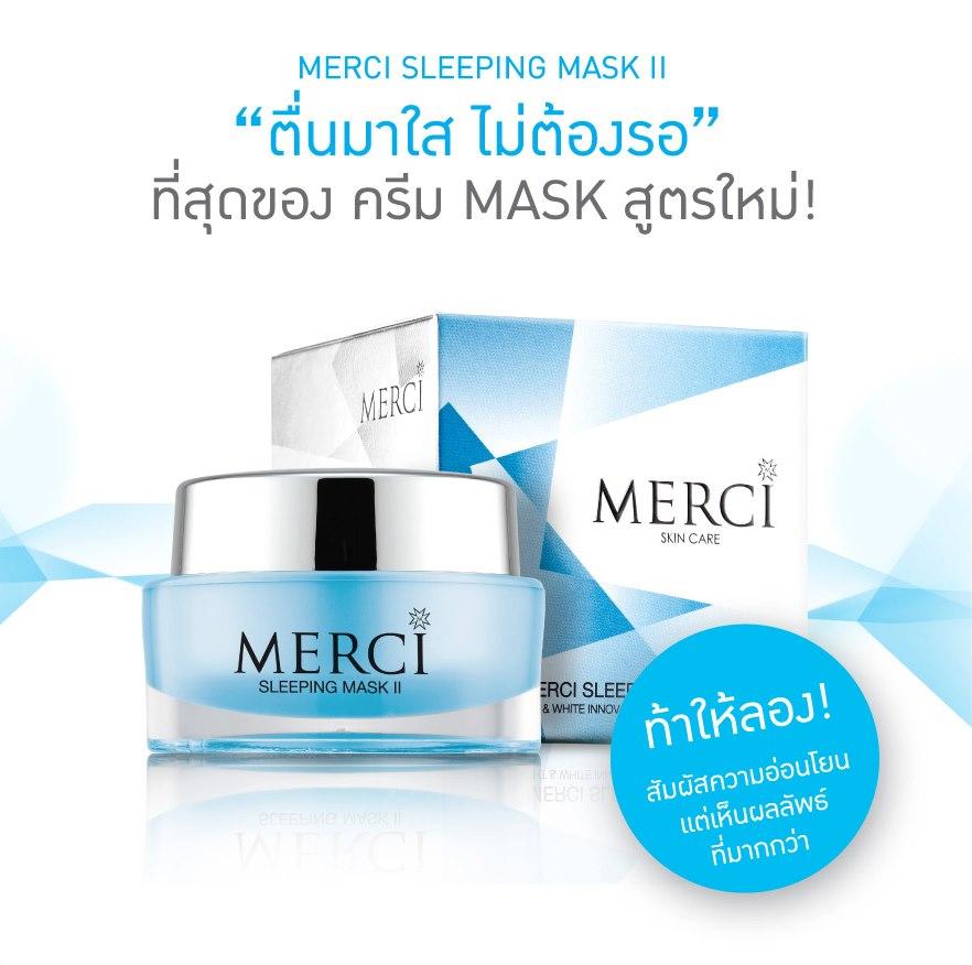 Merci Sleeping Mask II 30 g. เมอร์ซี่ สลีปปิ้ง มาส์ค ทู
