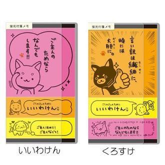 โพสท์อิท Kurosuke (สีส้ม)