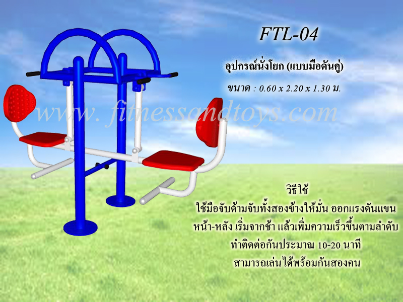 FTL-04อุปกรณ์นั่งโยก (แบบมือดันคู่)