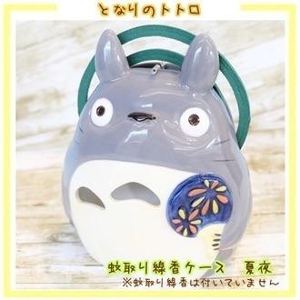ฐานวางยากันยุง My Neighbor Totoro