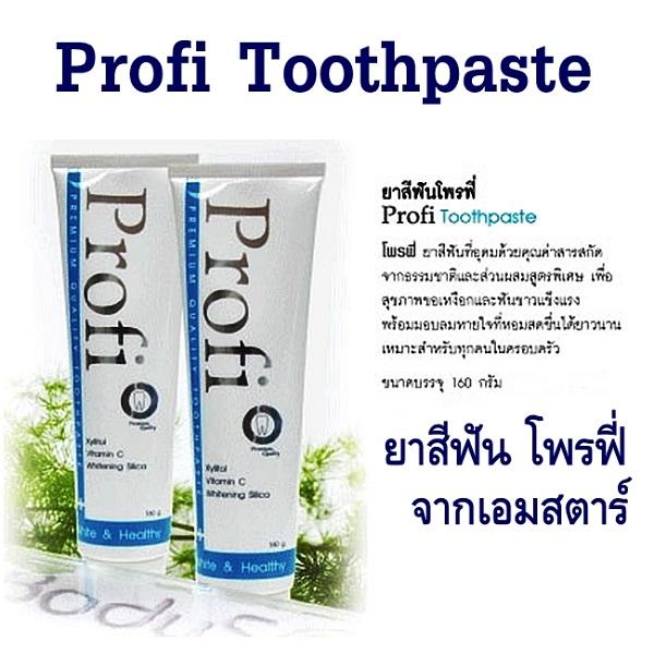 ยาสีฟัน profi ราคา