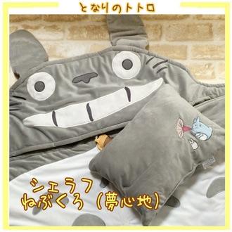 ถุงนอน My Neighbor Totoro