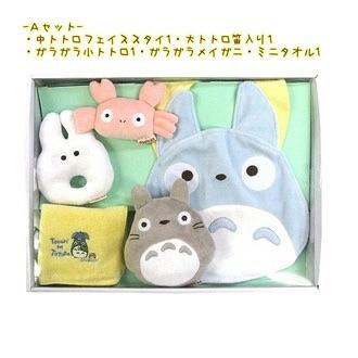 ชุดของขวัญเด็กแรกเกิด My Neighbor Totoro (A)