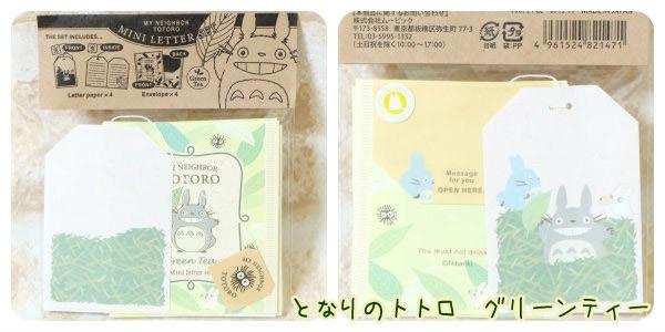 ชุดจดหมายพร้อมซอง My Neighbor Totoro (สีเขียว)