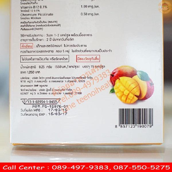 mango mango plus ราคา